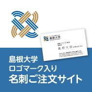 島根大学ロゴマーク入り名刺ご注文サイト