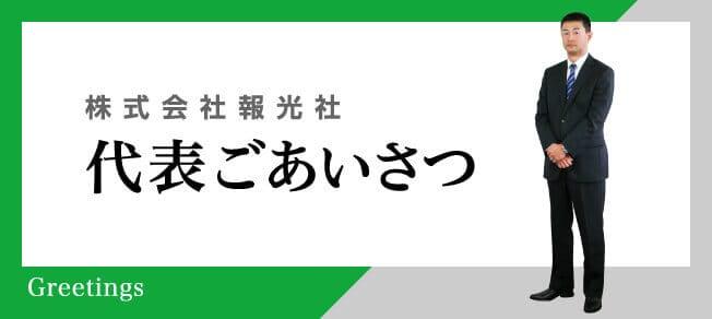 株式会社報光社代表ごあいさつ
