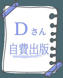 Dさんの自費出版