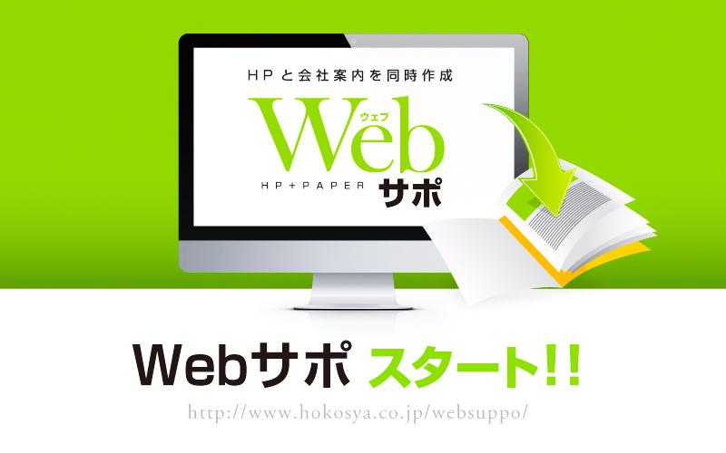 websuppo3