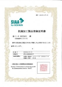 SIAA証明書のサムネイル
